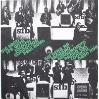 Big Bend SFB , Conductor Paul Kuhn – Big Bend SFB With Soloists / BTA 1724