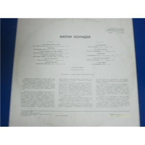 Картинка  Виниловые пластинки  Billie Holiday – Билли Холидей / C 60—13869-70 в  Vinyl Play магазин LP и CD   03820 1