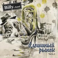 Billy's Band – Блошиный Рынок ч.2 / ZBS015B / Sealed