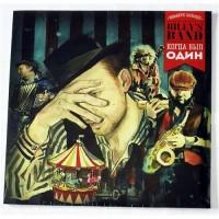 Billy's Band – Когда Был Один / LTD / ZBS001 / Sealed