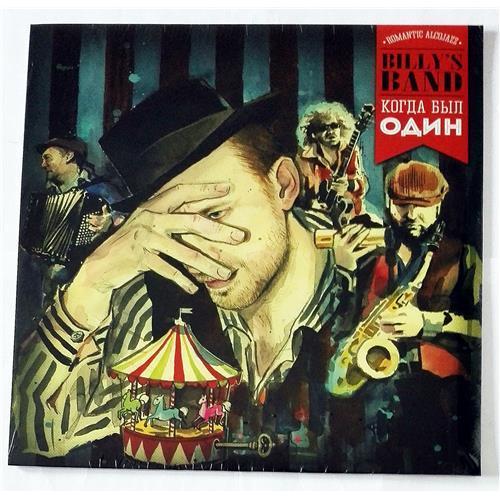 Виниловые пластинки  Billy's Band – Когда Был Один / LTD / ZBS001 / Sealed в Vinyl Play магазин LP и CD  08625