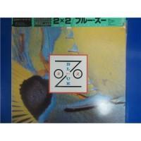 Blue Zoo – 2 By 2 / 25AP 2615