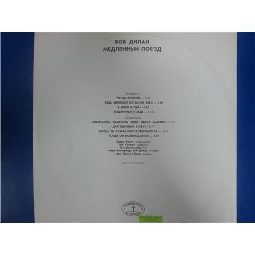 Картинка  Виниловые пластинки  Bob Dylan – Медленный Поезд (Slow Train) / П91 00007-8 в  Vinyl Play магазин LP и CD   03234 1