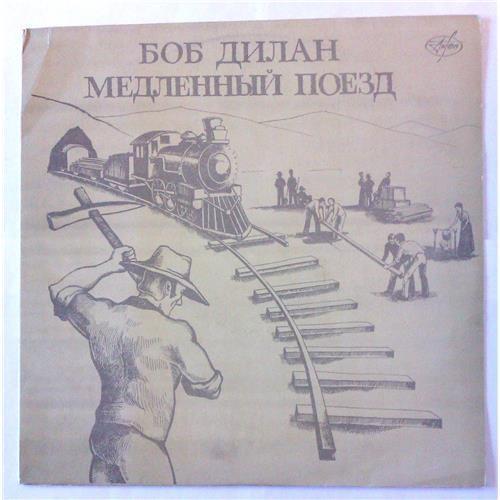 Виниловые пластинки  Bob Dylan – Медленный Поезд (Slow Train) / П91 00007-8 в Vinyl Play магазин LP и CD  05251