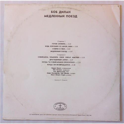 Картинка  Виниловые пластинки  Bob Dylan – Медленный Поезд (Slow Train) / П91 00007-8 в  Vinyl Play магазин LP и CD   05251 1