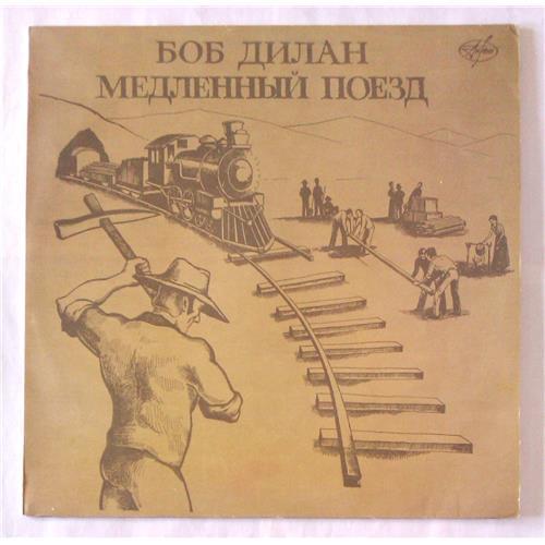 Виниловые пластинки  Bob Dylan – Медленный Поезд (Slow Train) / П91 00007-8 в Vinyl Play магазин LP и CD  06356