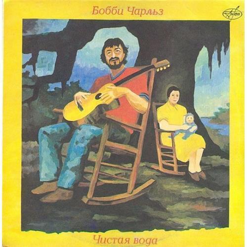 Виниловые пластинки  Bobby Charles – Чистая Вода (Clean Water) / П91 00019-20 в Vinyl Play магазин LP и CD  03235