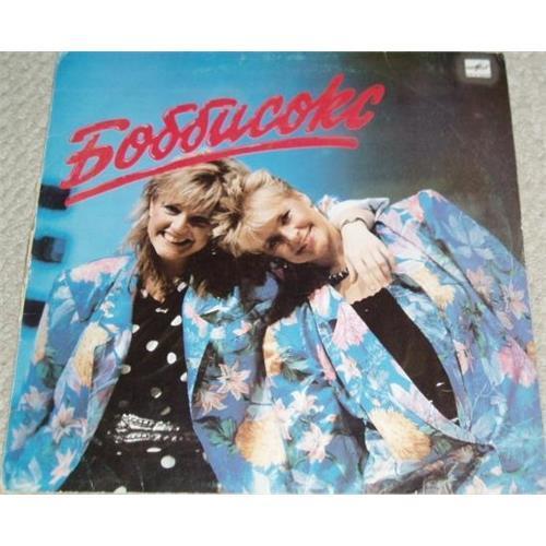 Виниловые пластинки  Bobbysocks – Боббисокс / C60 23927 005 в Vinyl Play магазин LP и CD  01257