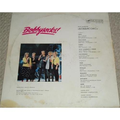 Картинка  Виниловые пластинки  Bobbysocks – Боббисокс / C60 23927 005 в  Vinyl Play магазин LP и CD   01257 1