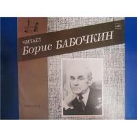 Борис Бабочкин – Искусство Чтеца. Выпуск 1 / М40 46453 005