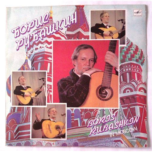 Виниловые пластинки  Борис Рубашкин – Борис Рубашкин В Москве / С60 28743 000 в Vinyl Play магазин LP и CD  05219