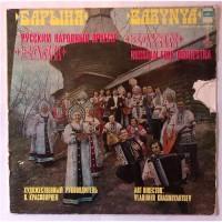 Boyan - Russian Folk Orchestra – Barynya / C 20-12949-50