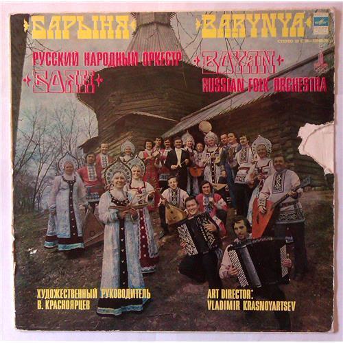 Виниловые пластинки  Boyan - Russian Folk Orchestra – Barynya / C 20-12949-50 в Vinyl Play магазин LP и CD  04236