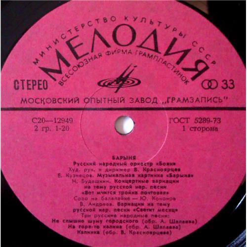 Картинка  Виниловые пластинки  Boyan - Russian Folk Orchestra – Barynya / C 20-12949-50 в  Vinyl Play магазин LP и CD   04236 2
