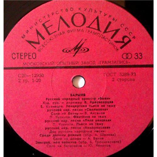 Картинка  Виниловые пластинки  Boyan - Russian Folk Orchestra – Barynya / C 20-12949-50 в  Vinyl Play магазин LP и CD   04236 3