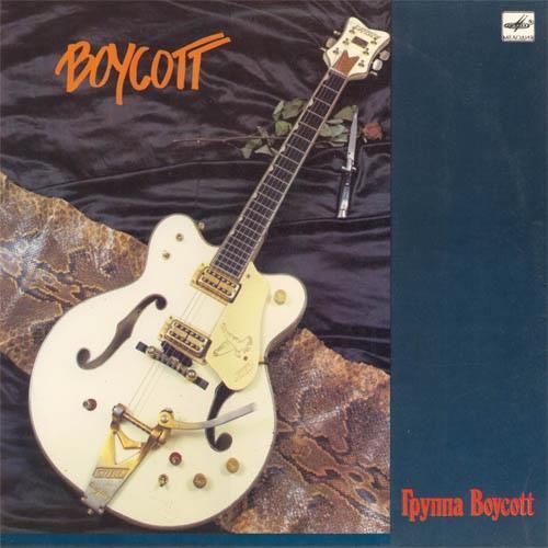 Виниловые пластинки  Boycott – Группа Boycott / C60 28515 005 в Vinyl Play магазин LP и CD  01425