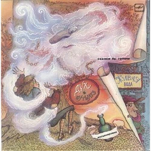 Виниловые пластинки  Братья Гримм – Дух В Бутылке / Живая Вода / С50 25861 009 в Vinyl Play магазин LP и CD  03016