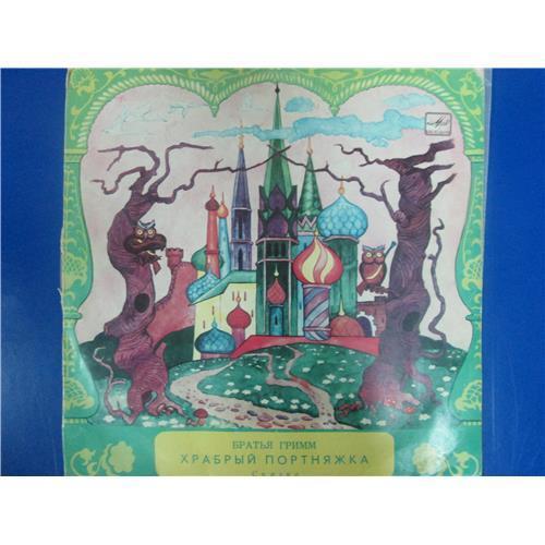 Виниловые пластинки  Братья Гримм – Храбрый Портняжка / Д 034389-90 в Vinyl Play магазин LP и CD  03009