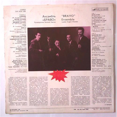 Картинка  Виниловые пластинки  Браво – Браво / С60 26201 004 в  Vinyl Play магазин LP и CD   03877 1