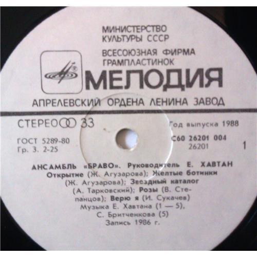 Картинка  Виниловые пластинки  Браво – Браво / С60 26201 004 в  Vinyl Play магазин LP и CD   03877 2