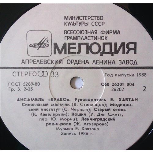Картинка  Виниловые пластинки  Браво – Браво / С60 26201 004 в  Vinyl Play магазин LP и CD   03877 3