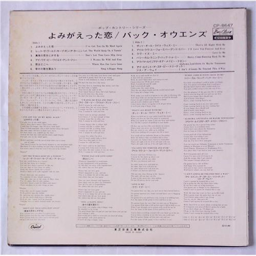 Картинка  Виниловые пластинки  Buck Owens And His Buckaroos – I've Got You On My Mind Again / CP-8647 в  Vinyl Play магазин LP и CD   05809 1