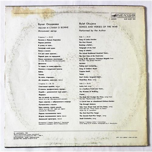 Картинка  Виниловые пластинки  Булат Окуджава – Песни И Стихи О Войне / М40 46401 003 в  Vinyl Play магазин LP и CD   09045 1