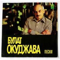 Булат Окуджава – Песни (Стихи И Музыка) / М40-38867-68