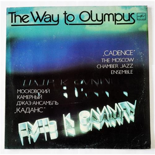 Виниловые пластинки  Cadence - The Moscow Chamber Jazz Ensemble – The Way To Olympus / С60 20875 003 в Vinyl Play магазин LP и CD  08612