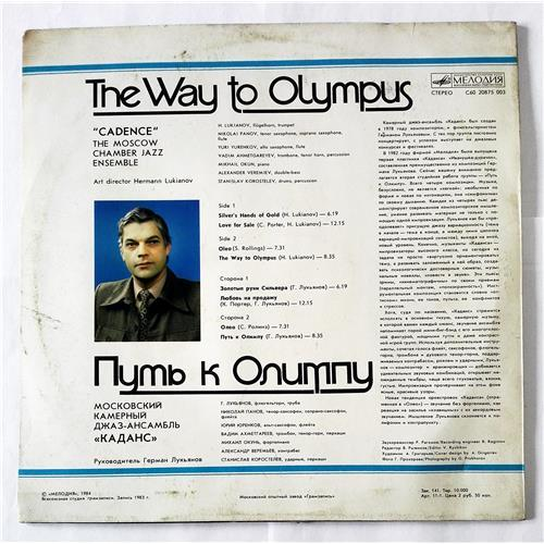 Картинка  Виниловые пластинки  Cadence - The Moscow Chamber Jazz Ensemble – The Way To Olympus / С60 20875 003 в  Vinyl Play магазин LP и CD   08612 1