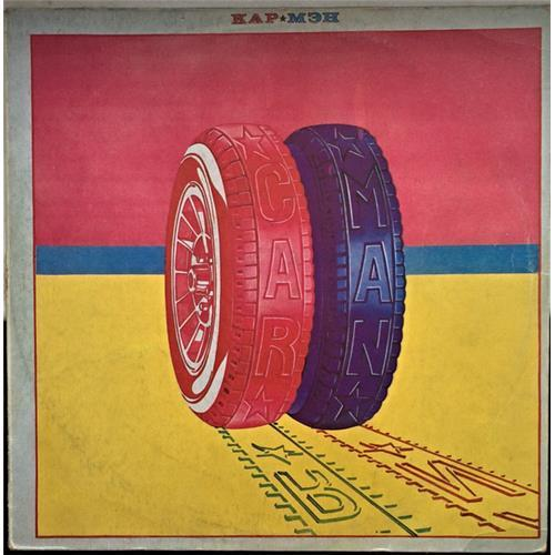 Виниловые пластинки  Car-Man – Кар-Мэн / 1-015-С-6 в Vinyl Play магазин LP и CD  05754
