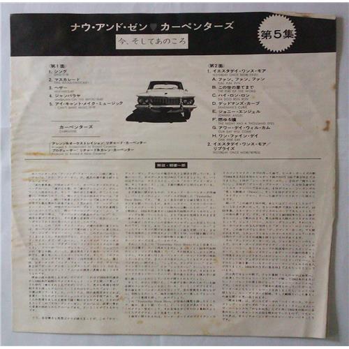 Картинка  Виниловые пластинки  Carpenters – Now & Then / GP-220 в  Vinyl Play магазин LP и CD   04433 6