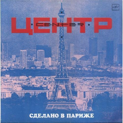 Виниловые пластинки  Центр – Сделано В Париже / C60 29141 008 в Vinyl Play магазин LP и CD  01851