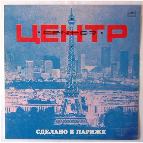 Виниловые пластинки  Центр – Сделано В Париже / C60 29141 008 в Vinyl Play магазин LP и CD  03576