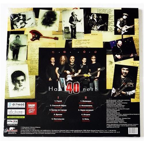 Картинка  Виниловые пластинки  Чёрный Кофе – Нам 40 лет! / MR19067LP / Sealed в  Vinyl Play магазин LP и CD   09213 1