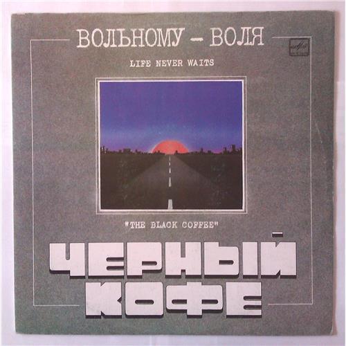 Виниловые пластинки  Чёрный Кофе – Вольному - Воля / C60 29491 006 в Vinyl Play магазин LP и CD  03907