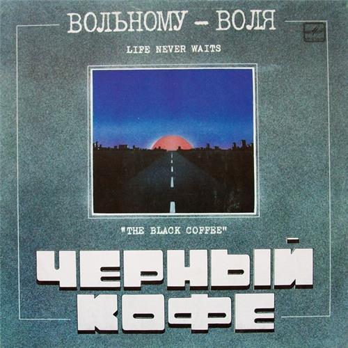 Виниловые пластинки  Чёрный Кофе – Вольному - Воля / С60 29491 006 в Vinyl Play магазин LP и CD  01275