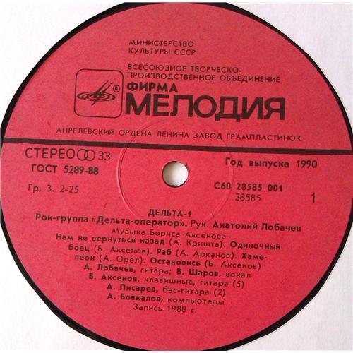 Картинка  Виниловые пластинки  Дельта-Оператор – Дельта-1 / C60 28585 001 в  Vinyl Play магазин LP и CD   05527 2