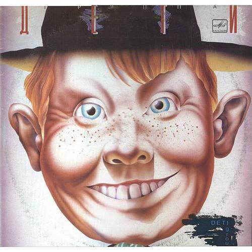 Виниловые пластинки  Дети – Группа «Дети» / С60 29429 008 в Vinyl Play магазин LP и CD  01369