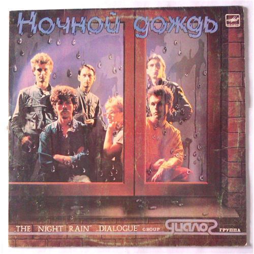 Виниловые пластинки  Диалог – Ночной Дождь / С60 24869 004 в Vinyl Play магазин LP и CD  05284