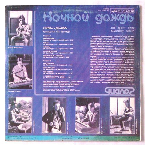 Картинка  Виниловые пластинки  Диалог – Ночной Дождь / С60 24869 004 в  Vinyl Play магазин LP и CD   05284 1