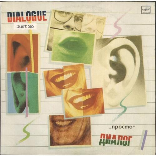 Виниловые пластинки  Диалог – Просто / C60 23477 002 в Vinyl Play магазин LP и CD  01849