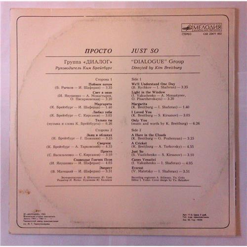 Картинка  Виниловые пластинки  Диалог – Просто / C60 23477 002 в  Vinyl Play магазин LP и CD   03996 1