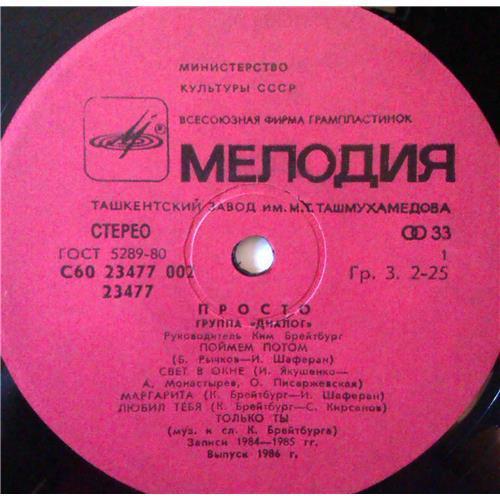 Картинка  Виниловые пластинки  Диалог – Просто / C60 23477 002 в  Vinyl Play магазин LP и CD   03996 2