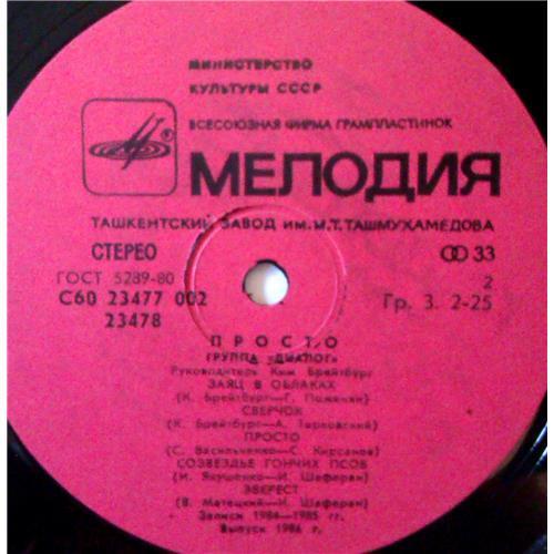 Картинка  Виниловые пластинки  Диалог – Просто / C60 23477 002 в  Vinyl Play магазин LP и CD   03996 3