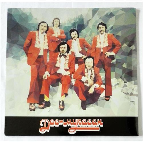 Виниловые пластинки  Дос-Мукасан – Дос-Мукасан / ND 1 / Sealed в Vinyl Play магазин LP и CD  08568