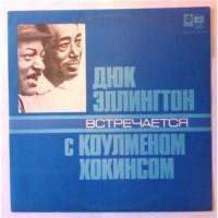 Duke Ellington, Coleman Hawkins – Дюк Эллингтон Встречается С Коулменом Хокинсом / 33С60—10263—64