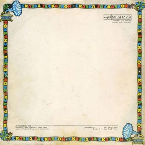 Картинка  Виниловые пластинки  Дж. Барри – Питер Пэн И Венди / С50-20363-6 в  Vinyl Play магазин LP и CD   02746 3