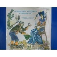 Дж. Свифт – Путешествие Гулливера В Бробдингнег / М50—40667-68