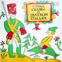 Е. Шварц – Сказка О Русском Солдате / М50-38049—50